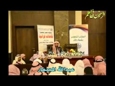 محاضرة تأملات قرآنية في حائل 1433هـ للشيخ صالح المغامسي