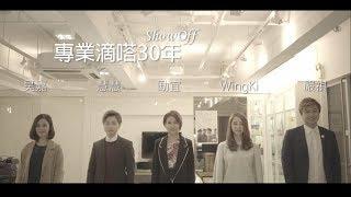 ShowOff MV - 專業滴嗒30年