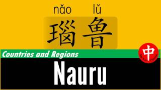How to say ★ NAURU ★ in Chinese?