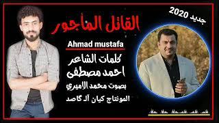 تحميل و استماع الشاعر احمد مصطفى | القاتل المأجور | جديد 2020 MP3
