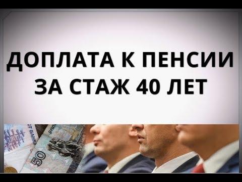 Доплата к пенсии за стаж 40 лет