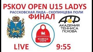 Рассковская - Скопинцева. Финал. 16 ноября 2018