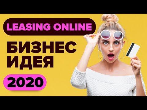 Бизнес идея 2020. Лизинг онлайн. Бизнес идеи. Что такое лизинг? Идеи для бизнеса