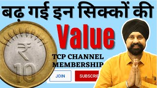 The Currencypedia WhatsApp Group   Membership   10 Rs new coin value