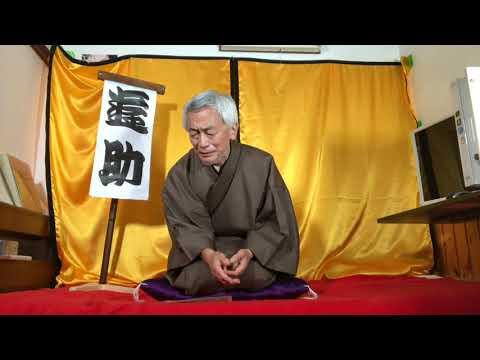 神奈川「バーチャル開放区」参遊亭遊助「ばあちゃん、介抱する?~若旦那編」(字幕付)の画像
