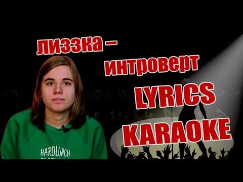лиззка – интроверт (кор караоке lyrics)