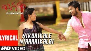 gratis download video - Nikorikale Nihaarikalai Lyrical Song | Khananam Telugu Movie | Aryavardan,Karishma Baruah,Avinash