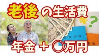 老後の生活費は年金プラス◯万円で安心!計画的な貯蓄を!