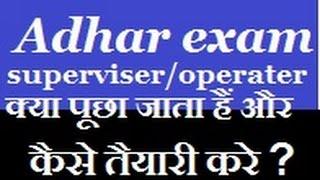 ADHAR EXAM Superviser/operater क्या पूछा जाता हैं और कैसे तैयारी करे