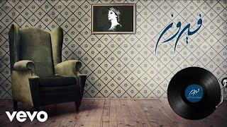 اغاني طرب MP3 Fairuz فيروز - Habaitak Ta Neseet Al Naoum حبيتك تنسيت النوم (Lyric Video) تحميل MP3