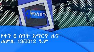የቀን 6 ሰዓት አማርኛ ዜና…ሐምሌ 13/2012 ዓ.ም etv