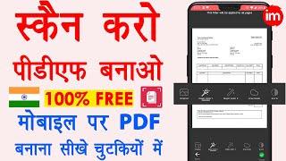 How to make PDF in mobile FREE 🔥 - mobile me pdf kaise banaye | Best Indian PDF Scanner App 2021