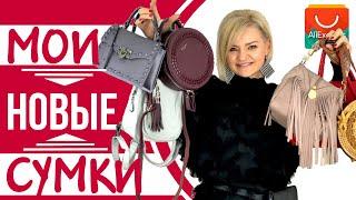 МОИ НОВЫЕ СУМКИ С ALIEXPRESS | Модные тренды - где купить женскую сумку? АлиЭкспресс покупки №233