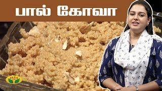 சுவையான பால்கோவா | Snacks Box | Adupangarai  | Jaya TV