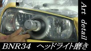 GT-R ヘッドライトの黄ばみ・ひび除去・曇り BNR34