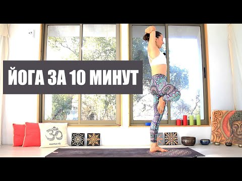 ЙОГА ЗА 10 МИНУТ   Утренняя Йога для всех   Йога для здоровья   Йога chilelavida