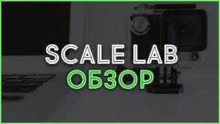 YouTube партнерка ScaleLab. Обзор, отзыв, выплаты, заработок.