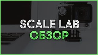Заработок в Интернете на Scalelab. Как заработать на YouTube?