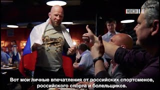 Монсон успокоил иностранцев, которые боятся ехать на ЧМ-2018 в Россию