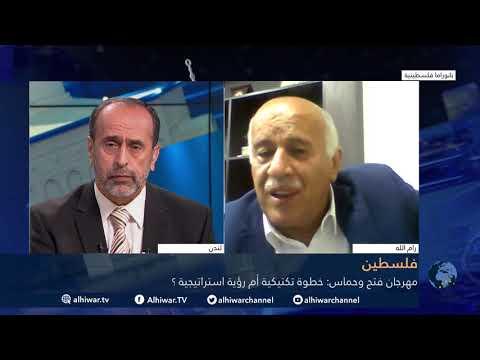الرجوب لقناة 'الحوار': التقارب مع حماس استراتيجي ودولة خليجية تسعى لإفشاله
