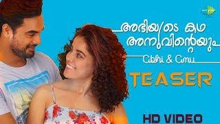 Abhiyude Kadha Anuvinteyum - Official Teaser