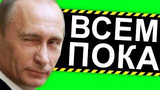 ПОЧЕМУ Я УЕЗЖАЮ из РОССИИ ???!