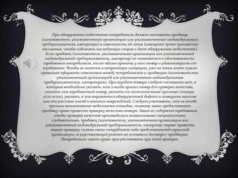 Статья 18 Последствия продажи товара ненадлежащего качества
