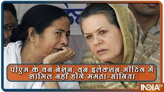 Mamata Banerjee and Sonia Gandhi  'Refuses' to Attend Modi's 'One Nation, One Election' Meeting