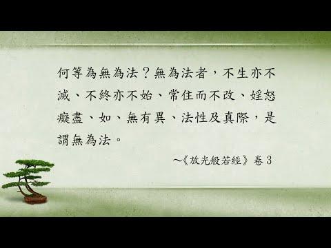 無作四聖諦(四)