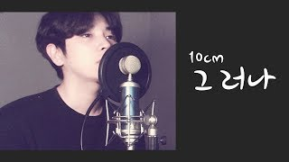 10cm - 그러나(However) cover by 김항규