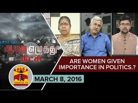 Ayutha-Ezhuthu-Neetchi--Are-Women-given-Importance-in-Politics--8-3-2016-09-03-2016