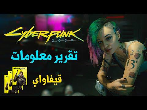 Cyberpunk 2077 ???????????? تغطية الحديث والمعلومات وأنبوكس