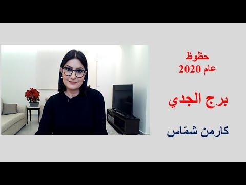 العرب اليوم - شاهد: الحظوظ الكاملة لبرج الجدي للعام الجديد