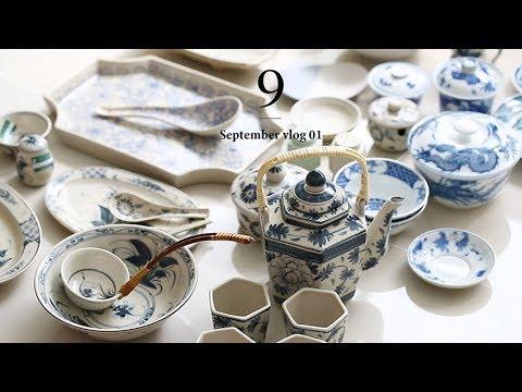 마지 maji 브이로그 ㅣ 휴가 뒤 집밥(불고기, 가지밥, 봉골레파스타) 일상 ㅣ 베트남에서 구입한 그릇과 소품 하울