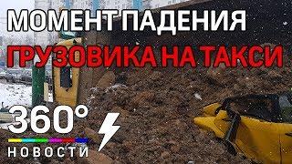Кадры падения грузовика на такси в центре Москвы