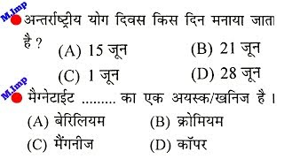 Top 50 science questions part-11 for railway group d, loco pilot, technician//rpf, ssc, vdo & all