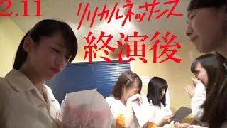 〜2.11終演後〜【「The Cut」リリースパーティー】リリカルネッサンス(lyrical School+アイドルネッサンス)