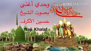 وحدي أغني .. الناس تبكي وبسماتي على شفتي الشيخ حسين الأكرف