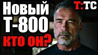НОВОСТИ   ТЕРМИНАТОР: ТЁМНЫЕ СУДЬБЫ   НОВЫЙ Т-800 - КТО ОН? БЕЗУМНАЯ ТЕОРИЯ