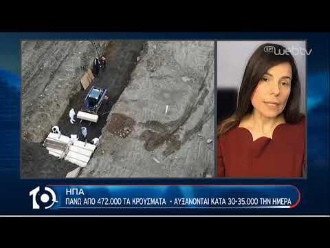 «10» με την Όλγα Τρέμη | 10/04/2020 | ΕΡΤ