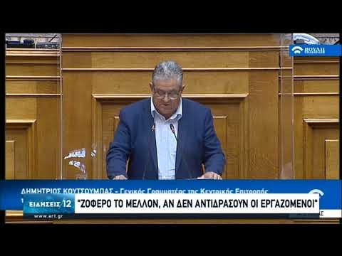 Κουτσούμπας | Βολές σε Κυβέρνηση και ΣΥΡΙΖΑ | 29/07/2020 | ΕΡΤ