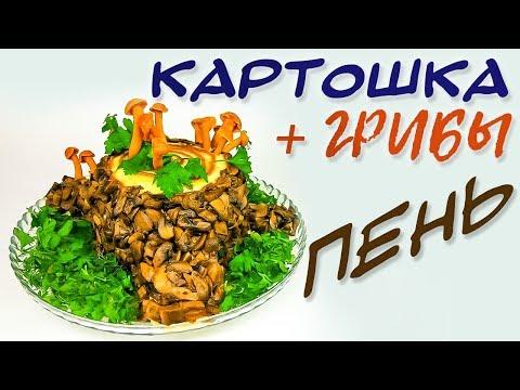 """Необычный рецепт картошки с грибами на праздник! Дешевое, простое и шикарное блюдо """"Пень""""!"""