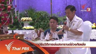 ที่นี่ Thai PBS - นักข่าวพลเมือง : ชาวพะเยาปรับวิถีการเล่นสงกรานต์ช่วงภัยแล้ง (13 เม.ย. 59)