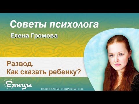 Как сказать ребенку о разводе? Психолог Елена Громова. Советы Психолога
