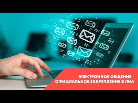 """Вебинар """"Электронное общение - официальное закрепление в ЛНА"""""""