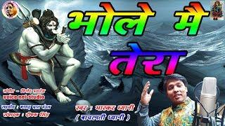 Bhole Ka Darbar Maa !! Latest Garhwali Shiv Bhajan 2018 !! Bhaskar Dhyani