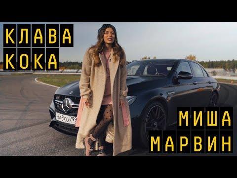 Клава Кока, Миша Марвин | Дрифт-караоке \