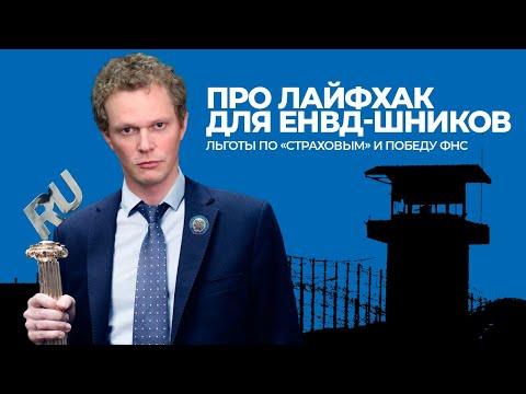 [Налоговые новости] Про лайфхак для ЕНВД-шников, льготы по «страховым» и победу ФНС