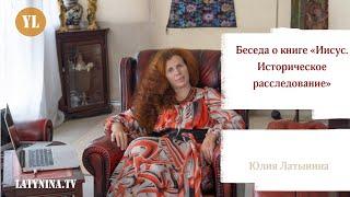 Беседа о книге «Иисус. Историческое расследование» / Юлия Латынина / LatyninaTV