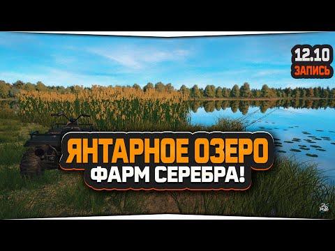Фарм на янтарном озере